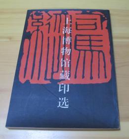 上海博物馆藏印选 2印 品好