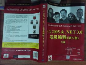 C#2005 &.NET 3.0高级编程(第5版)(、下卷)