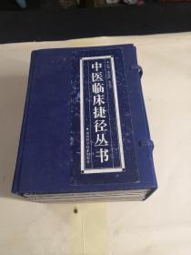中医临床捷径丛书 [12册合售 带函套]