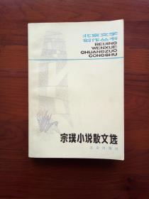 宗璞小说散文选