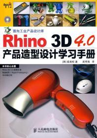 Rhino 3D 4.0产品造型设计学习手册