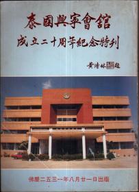 泰国兴宁会馆成立二十周年纪念特刊