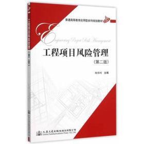 工程项目风险管理(第2版)