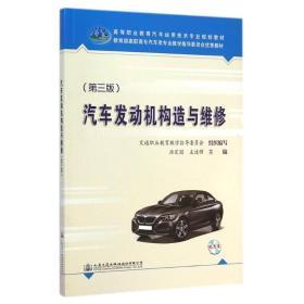 汽车发动机构造与维修(第三版)/高等职业教育汽车运用技术专业规划教材
