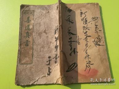 成文厚《善道真言》,木刻本,仅见,写刻尚佳,常见为民国石印本