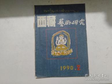 西藏艺术研究1990.2期