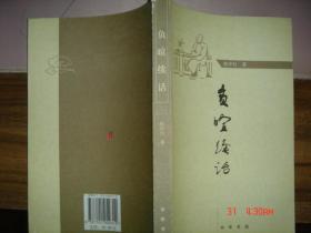 负喧三书:负暄三话 负暄琐话 负暄续话共三册2006-9一版一印