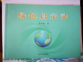 绿色启示录【南车库】97