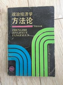 【包邮挂】政治经济学方法论(作者毛笔签赠钤印本)