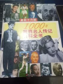 44-6-5.最新不列颠1000年世界名人传记百科全书