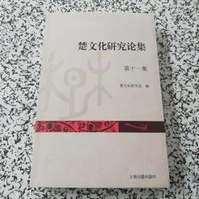 楚文化研究论集(第十一集)