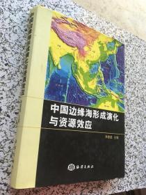 中国边缘海形成演化与资源效应