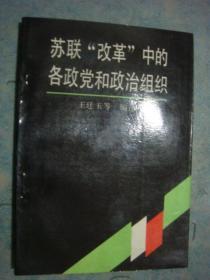 《苏联改革中的各政党和政治组织》王廷玉 等编译 私藏 书品如图