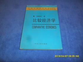 比较经济学