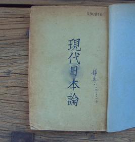 大毛边本:现代日本论(1929年初版)
