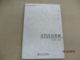 古代汉语基础——汉语言文学基础丛书