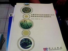 主要农田生态系统氮素行为与氮肥高效利用的基础研究