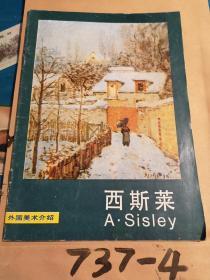 外国美术介绍西斯莱