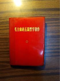毛主席的五篇哲学著作(红本)                             (64开,袖珍本)《123》