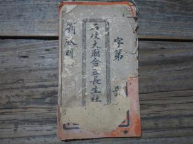 民国中山经济史资料:《石岐大庙合益长生社部》  写刻精良