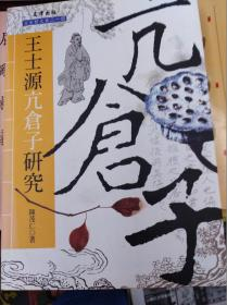 王士源亢仓子研究  07年初版,包快递