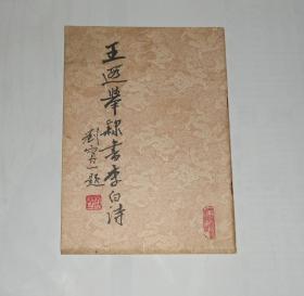 王遐举隶书李白诗(少许脏印) 1988年1版1印