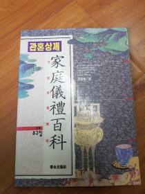 家庭禮儀百科(朝鮮文)