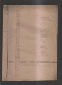 古今汉语比较表  南充师范学院中文系  1975年油印