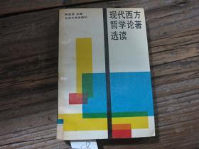 《现代西方哲学论著选读》  馆藏书