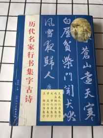 历代名家行书集宇古诗(仅印3000册)一版一印