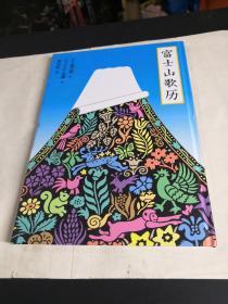富士山歌历【精装】