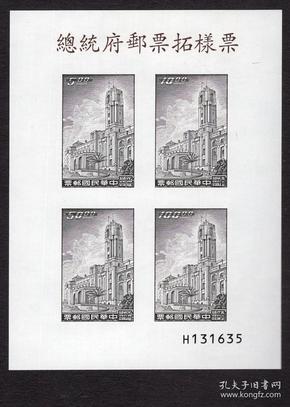 [BG-B6]台湾常85(1958)总统府邮票2005年拓样票全新/H131635。