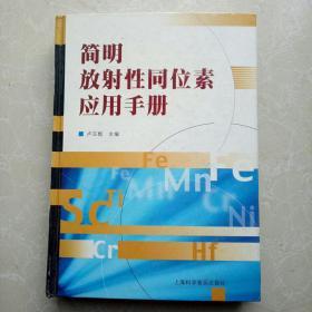 简明放射性同位素应用手册