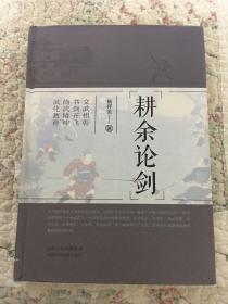 耕余论剑(文武相彰、书剑齐飞、尚武精神、武化教育)