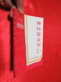 神经语言学     【现代语言学丛书】