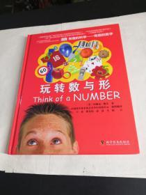 有趣的科学有趣的数学:玩转数与形 精装