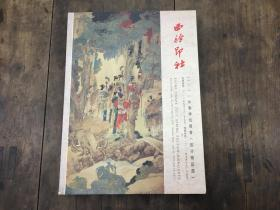 西泠印社2011年春季拍卖会(部分精品集)
