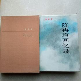 陈再道回忆录【精装·全二册上册缺封皮)