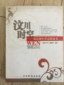 【包邮挂】汶川时空  抗震周年作品精选集(主编签赠本)