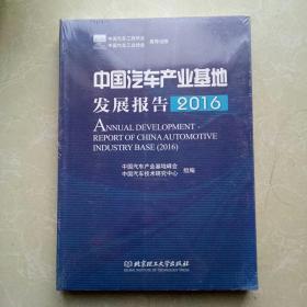 中国汽车产业基地发展报告(2016)正版 未开封