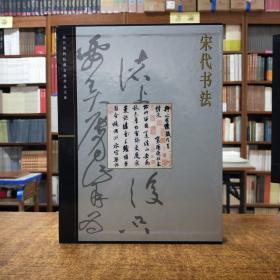 故宫博物院藏文物珍品大系:宋代书法