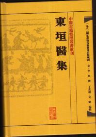 东垣医集(中医古籍整理丛书重刊)