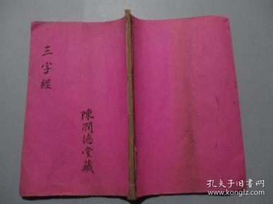 清光绪刻本:增补三字经训诂【全1册/字大如钱】