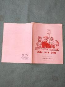 1969年28开【练习簿】工农兵高举毛泽东选集,敬祝毛主席万寿无疆