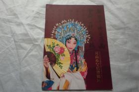 豫剧节目单:河南小皇后豫剧团