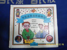 智慧故事连环画精选  合订本  24开精装  彩色绘画   1996年印