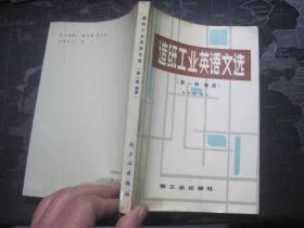 造纸工业英语文选 第一册 制浆