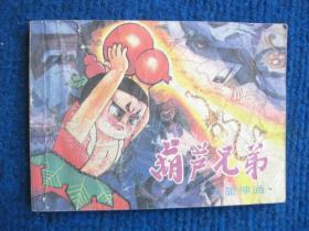 【连环画】大显神通(系列动画《葫芦兄弟》之六)