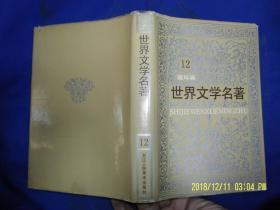 世界文学名著连环画   精装  12  亚非部分   (沙恭达罗.源氏物语.水浒传)  1988年