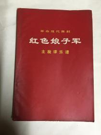 革命现代舞剧 红色娘子军 主旋律乐谱